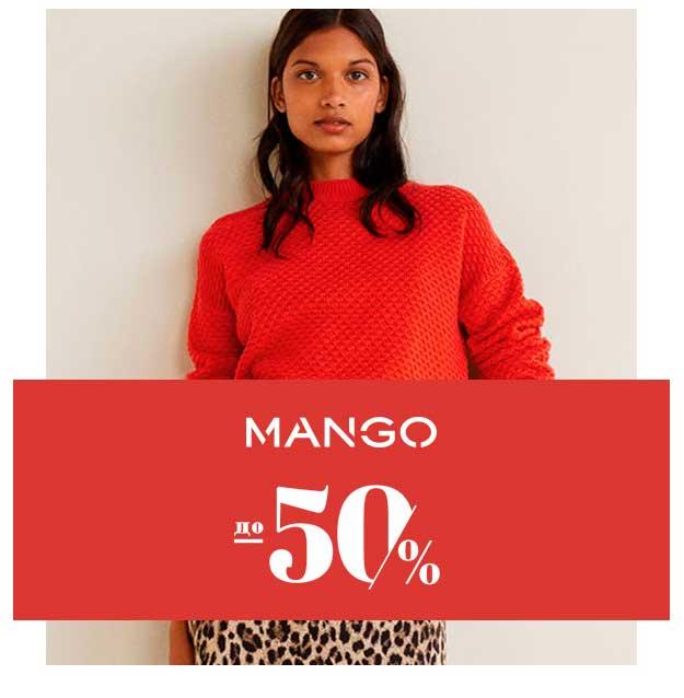 Скидки до -50% на бренд Mango в Answear